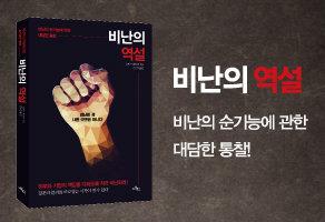 도서 [비난의 역설] 출간 기념 이벤트