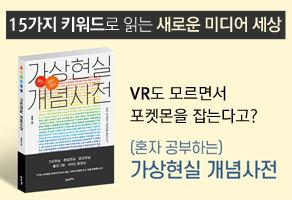 도서 [가상현실 개념사전] 출간기념 이벤트