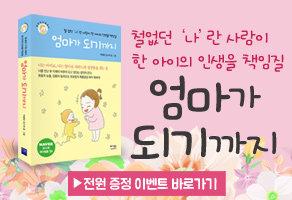 도서 [엄마가 되기까지] 출간기념 이벤트