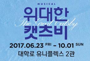 뮤지컬 [위대한 캣츠비] 문화 이벤트