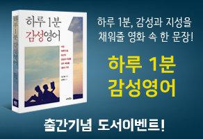 도서 [하루 1분 감성영어] 출간 기념 이벤트