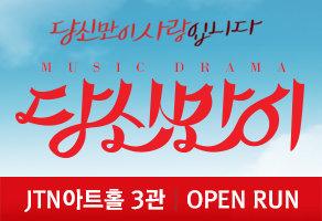뮤직드라마 [당신만이] 초대이벤트