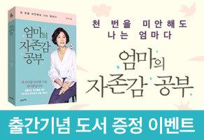 도서 [엄마의 자존감 공부] 출간 기념 이벤트