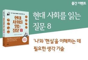 도서 [현대사회를 읽는 질문 8] 당첨자 발표