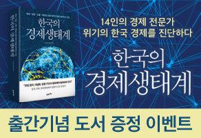 도서 [한국의 경제생태계] 기념 이벤트