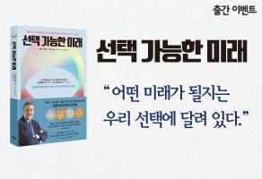 도서 [선택 가능한 미래] 출간 기념 이벤트