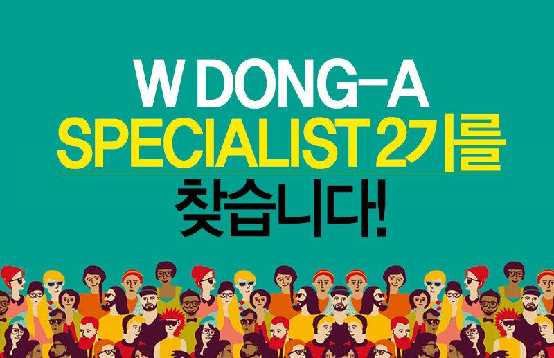 2017 여성동아 스페셜리스트 모집 공고