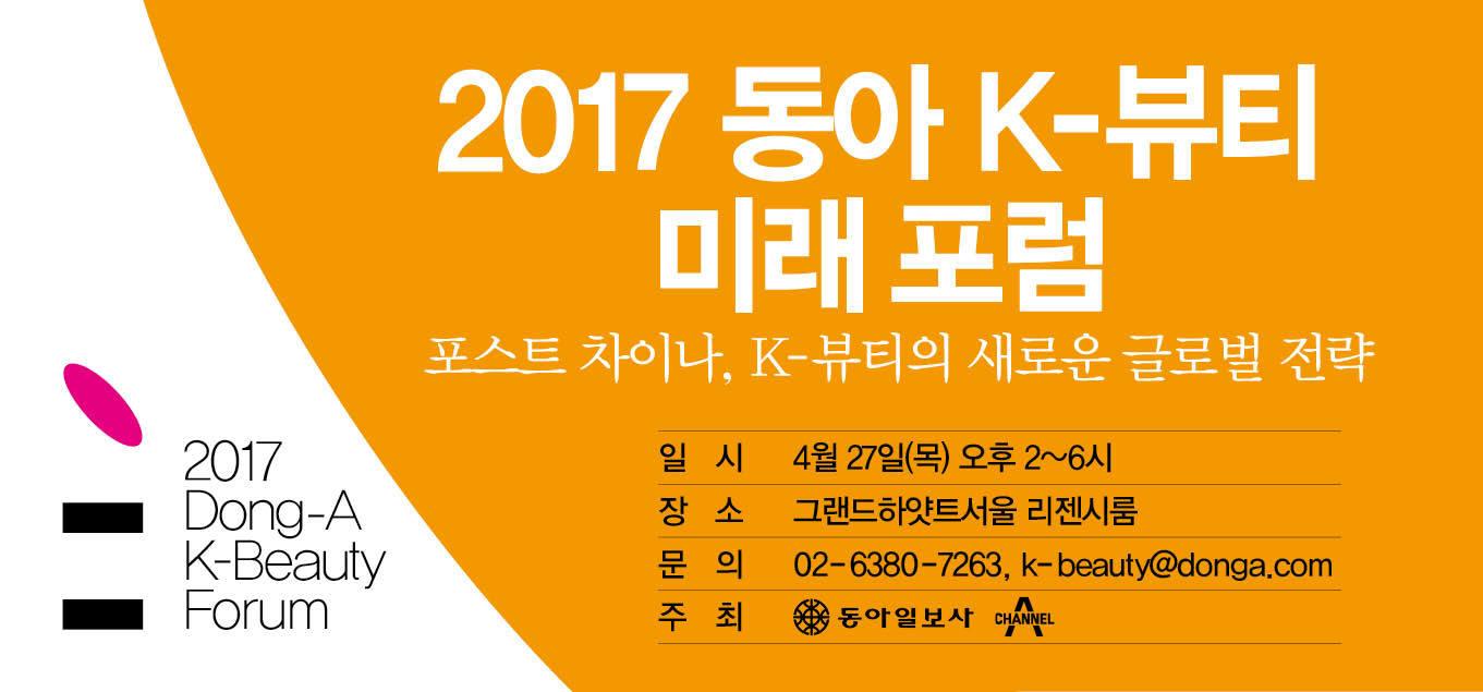 2017 동아 K-뷰티 미래 포럼