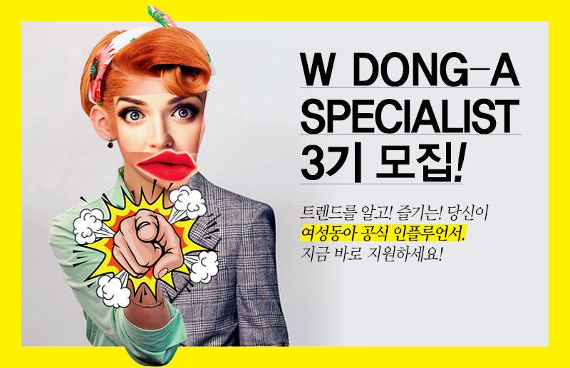 2018 여성동아 스페셜리스트 모집 공고