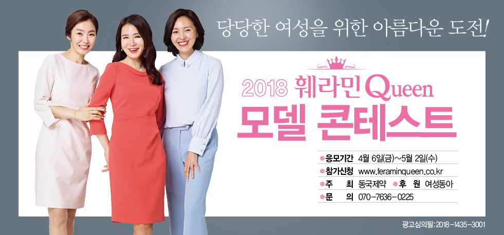2018 훼라민 Queen 모델 콘테스트