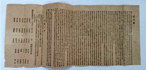 """绽放歌谱日松本望-""""三一运动""""举行两天前即1919年2月27日印刷的《三一独立宣言》申"""