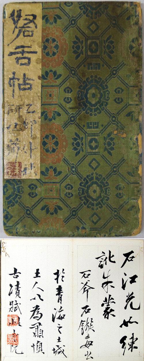 高丽大学海外韩国学资料中心在日京都大学发现数千件珍贵古文献和书画