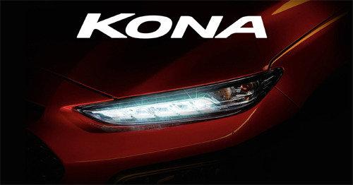 """现代汽车首款小型SUV确定命名为""""KONA"""""""