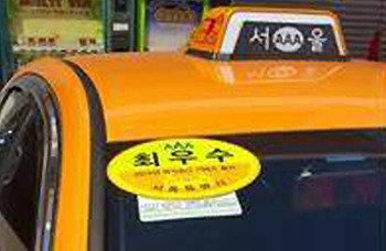 """首尔前10%优秀的出租车上已贴上""""最佳认证标志"""""""