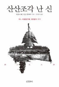 """日本战败士兵的真实经历:""""天皇不是神"""""""