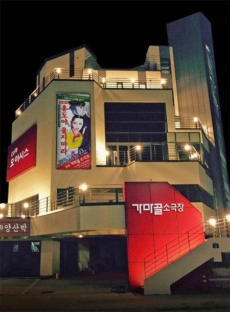 窑村小剧场7日在釜山机张郡重新开门纳客