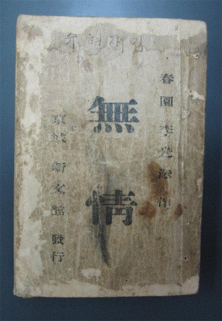 韩国第一部近代长篇小说《无情》的初版露面