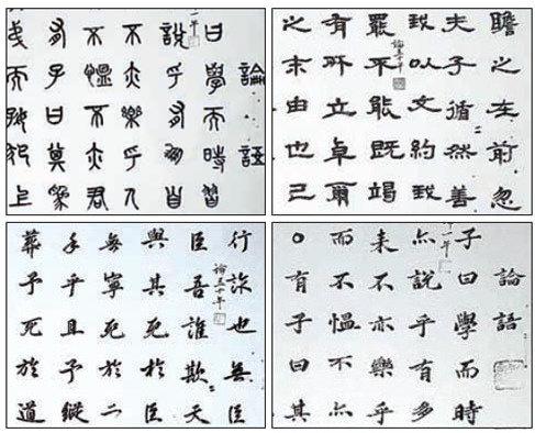 """篆书、隶书、楷书、行书,用四种字体写成的""""6.4万余字的论语"""""""
