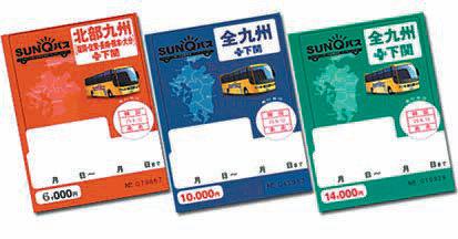 """利用九州地区巴士乘车券""""SunQ Pass""""的温泉旅行"""