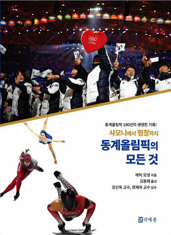 一览无余看冬奥会历史的知识读物《从霞慕尼到平昌,冬奥会的一切》韩文版出版