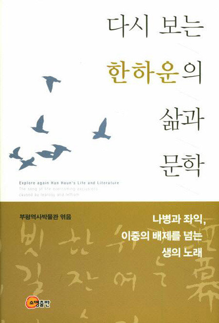 《再次回望的韩何云的生活和文学:癞病和左翼,超越双重排挤的生命之歌》