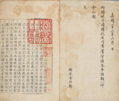 在日本东京某私立图书馆内发现了3467册朝鲜时代古典书籍