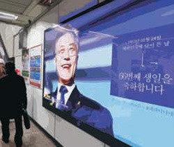 《专栏》祝贺总统生日快乐的广告