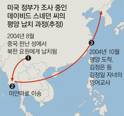 U.S. finds facts on N. Korea's alleged kidnapping of college student