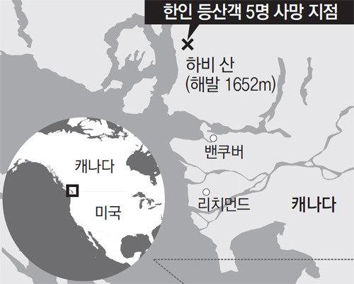 Five Korean hikers found dead in Mt. Harvey in Canada