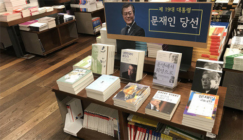 Sales of books about Moon Jae-in surge