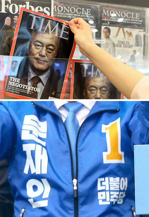 Lindberg glasses and campaign jersey worn by President Moon