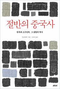 History of 18 ethnic minorities, a key to understanding China