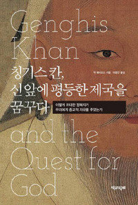 [Book review] Genghis Khan attacked corrupt religion while conquering the world