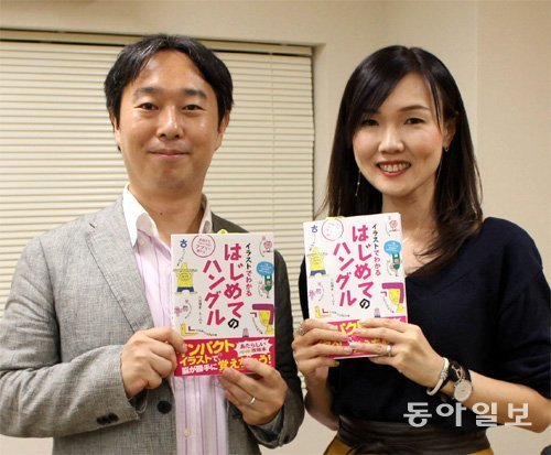 New Hangeul learning book published in Japan