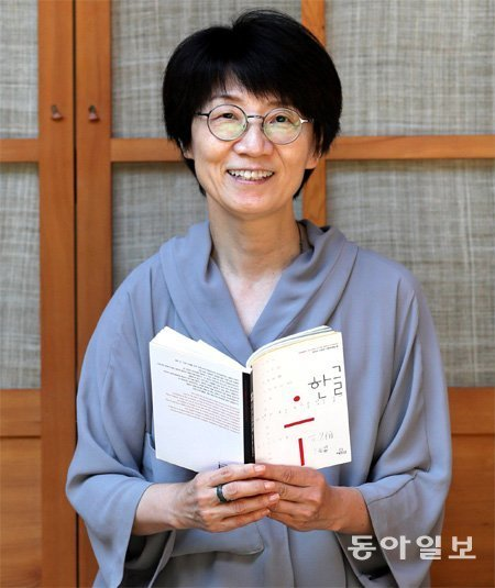 Prof. Yu Eun-sil publishes a book explaining how Hangeul was created