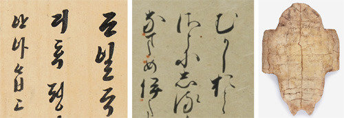 An exhibition of calligraphy of Korea, China, Japan held in Seoul