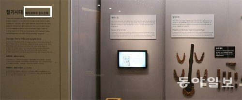Chuncheon National Museum's special exhibition foundered