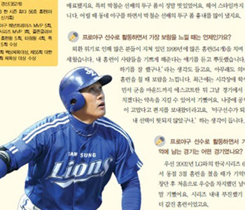 Legendary slugger Lee Seung-yeop introduced in middle school textbook