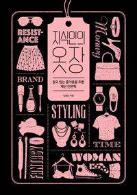 ブランド品を着るのがファッション?関心がスタイルを作る