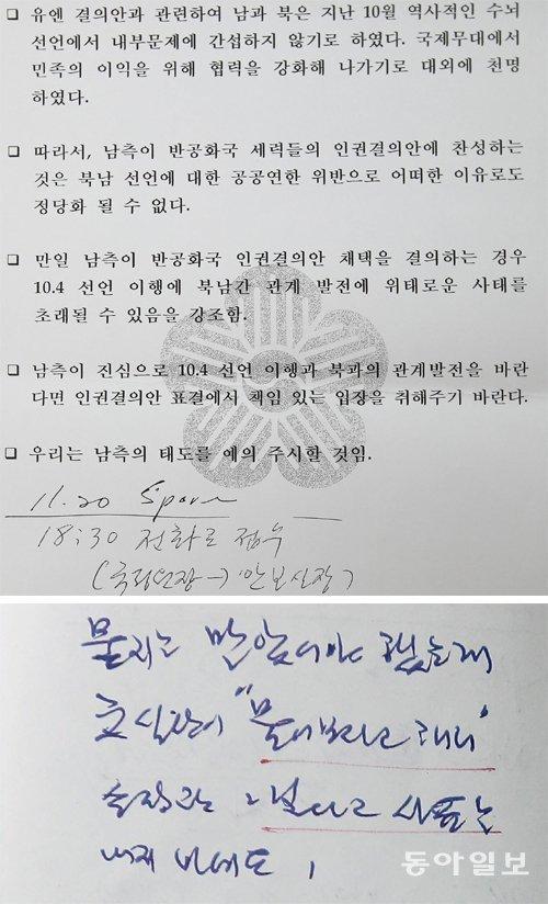 大統領選、「宋旻淳文書」で大揺れ