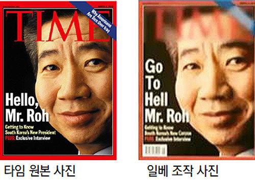 SBSプラス、盧武鉉氏中傷のネット写真を放送で流し波紋