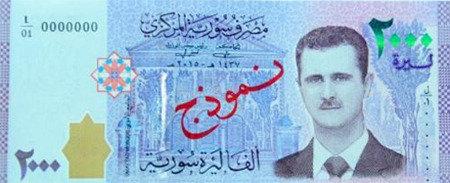 アサド大統領の肖像画が印刷された最高額紙幣が流通