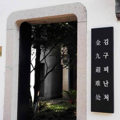 金九先生の中国避難所にハングル看板が掲げられた