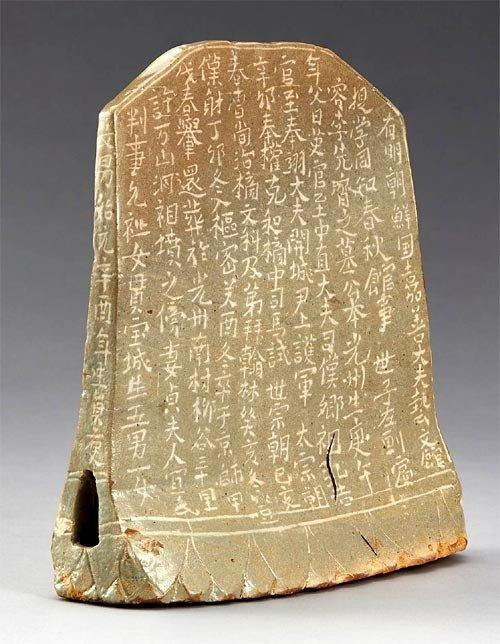 朝鮮時代の「粉青沙器墓誌」、19年ぶりに国内に帰還
