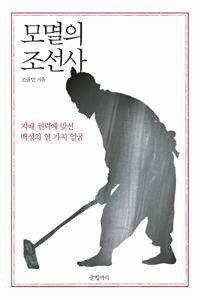 朝鮮の奴婢は両班に無条件に服従しただろうか