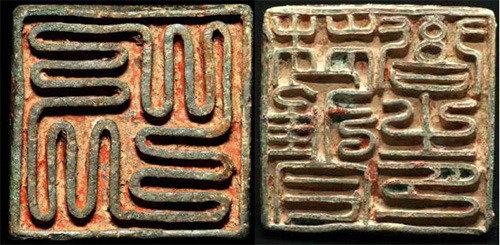 統一新羅時代の僧侶の青銅印章2点を発見