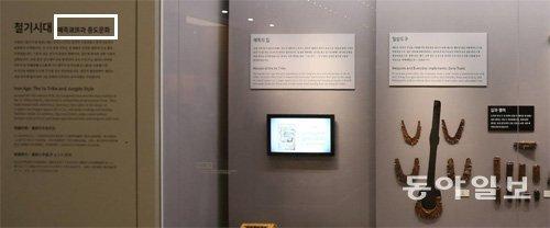 江原で時ならぬ「濊貊論議」が…春川博物館の濊貊特別展が白紙化
