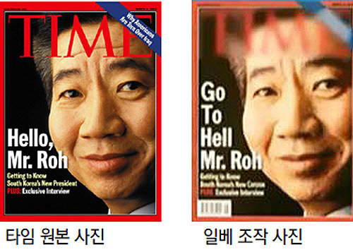 SBS플러스, 盧비하 일베 사진 방송 물의