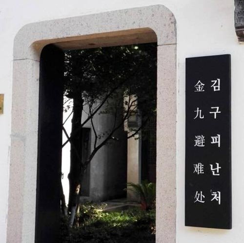 김구 선생 중국 피난처에 한글 간판 걸렸다