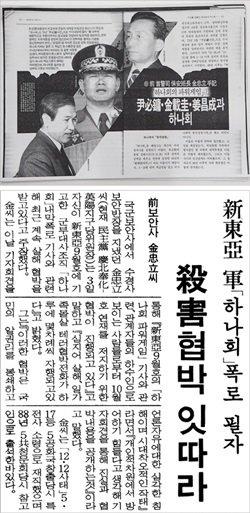 """""""1963년 전두환·노태우 쿠데타 음모 옐로카드<신상카드> 기록하려다 무산"""""""